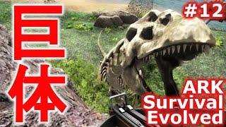 【ARK Survival Evolved】タフすぎて草も生えないレベルの骨ブロントとの激闘をゆるーく実況プレイ Part12【Island実況】