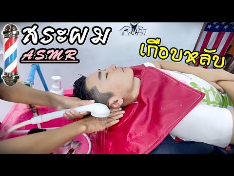 สระผมที่ร้านตัดผมชาย ASMR wash hair Thai