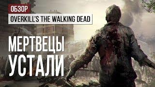 Обзор Overkill's The Walking Dead: Устали даже мертвецы