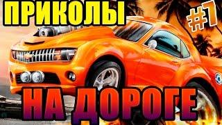 ТОП Приколы #7 Приколы на дорогах ... На видеорегистратор и просто прикольные ситуации