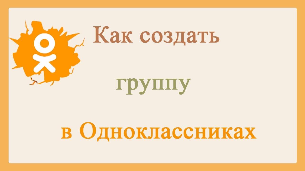 How to create a group in Odnoklassniki 25