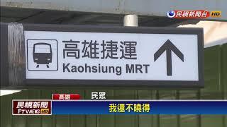 9月5日高雄新車站啟用 R11臨時站功成身退-民視新聞