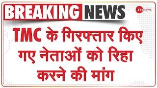 Narada Bribery Case: ममता बनर्जी की कोलकाता में CBI के DIG से मुलाकात | Latest News | Hindi News