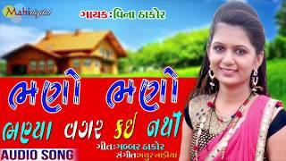 Bhano Bhano Bhanya Vagar Kai Nai   Vina Thakor Full Audio Song | Gabbar Thakor New 2018 Song