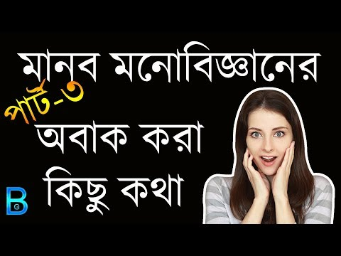 #3 Top 10 Facts About Human Psychology | Bengali Motivational Video by Broken Glass (Bengali)