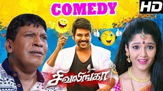 Shivalinga Tamil Movie Comedy Scenes | Part 1 | Raghava Lawrence | Vadivelu | Ritika Singh | Urvashi