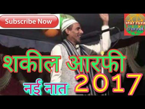 Shakil arfi very beautiful  new naat 2017 in nagpur program
