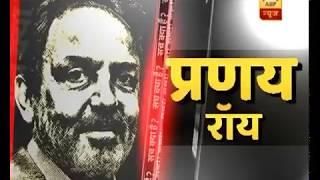 जानें, क्या है NDTV का पूरा मामला और कौन हैं प्रणय रॉय | ABP News Hindi