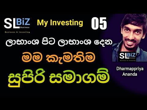 My Investing   Share Market Colombo Sinhala   SL BiZ   SLBiZ