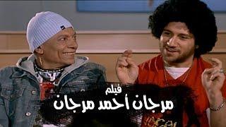 فيلم مرجان احمد مرجان كاملHD بطولة الزعيم عادل امام