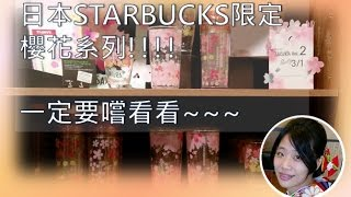【日本星巴克期間限定】2017年日本Starbucks-櫻花系列試喝啦!一定要嚐嚐看!!!!(世界旅遊日本篇Travel in Japan)