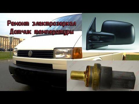 VW Transporter T4 - ремонт электрозеркал; не показывает температуру