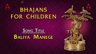 Bhajans For Children - Baliya Manega Full Song with Lyrics