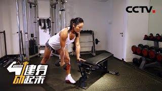 《健身动起来》牟丛教练带来单臂俯身划船教学 20181204  | CCTV体育