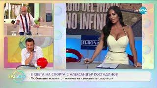 """В света на спорта с Александър Костадинов- """"На кафе"""" (30.06.2020)"""