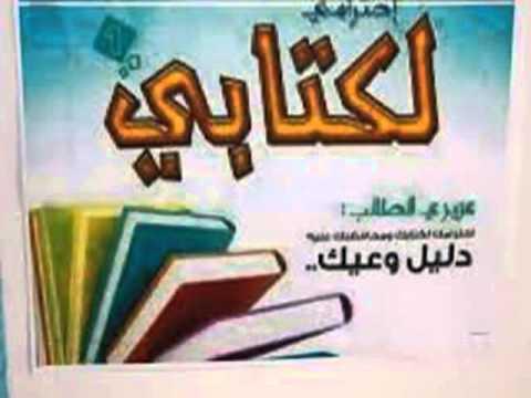 عبارات عن المحافظة على الكتب المدرسية