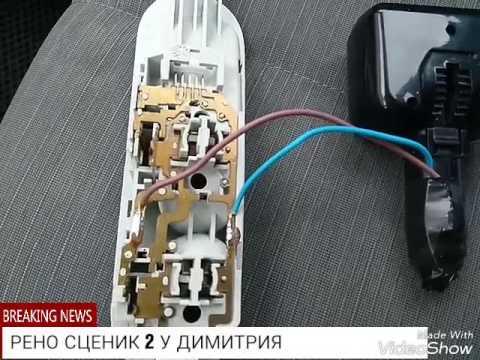РЕНО СЦЕНИК 2 Видеорегистратор и радардетектор от освещения