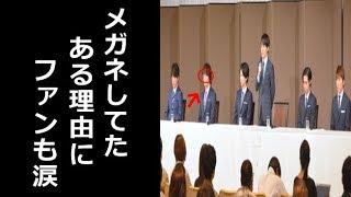 """渋谷すばる脱退会見で丸山隆平が眼鏡をしていた""""本当の理由""""にファンの涙が止まらない!【芸能エンタメDX】 ご視聴いただきありがとうございます。 よろしければ ..."""