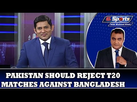 Pakistan should reject T20 Matches against Bangladesh | G Sports with Waheed Khan, 13th January 2020