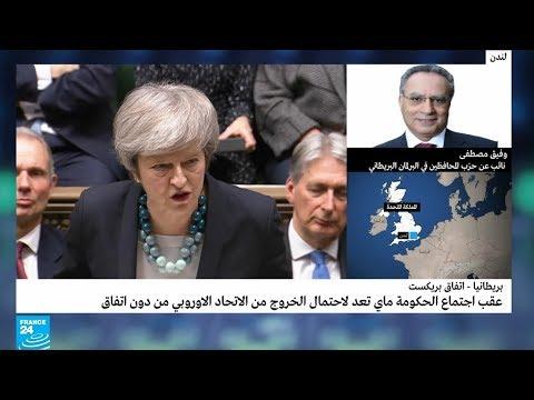 آخر تطورات قضية خروج بريطانيا من الاتحاد الأوروبي  - نشر قبل 1 ساعة
