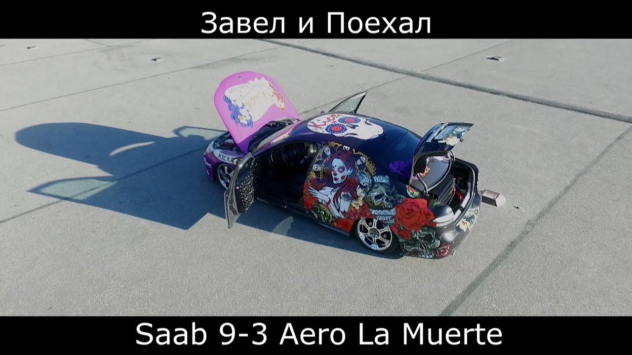 "Тест драйв Saab 9-3 Aero La Muerte (обзор) ""Музыкальная шкатулка"""