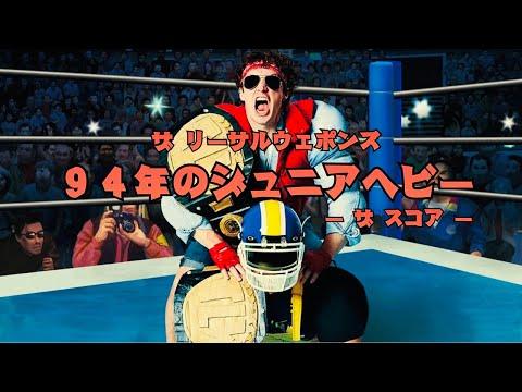 ザ・リーサルウェポンズ『94年のジュニアヘビー ~ザ・スコア~』THE LETHAL WEAPONS - 94's Pro-Wrestring -