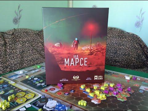 На Марсе 1/2 часть - играем в настольную игру. On Mars Board Game.