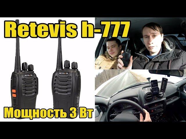 Тест недорогих раций Retevis h 777 / Порадовала дальность приема!