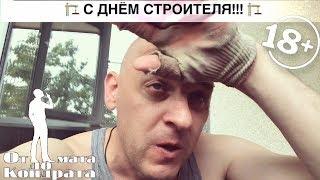 С ДНЁМ СТРОИТЕЛЯ, ДРУЗЬЯ!