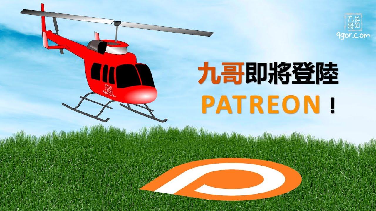 201223  為什麼九哥要登陸 PATREON ?