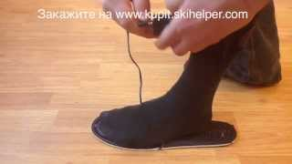 Стельки с подогревом Blazewear(http://www.whitecat.in.ua/index.php?cPath=48 http://kupit.skihelper.com/stelki-s-podogrevom-kiev/stelki-s-podogrevom-v-ukraine.html Консультации по ..., 2013-12-15T00:01:42.000Z)