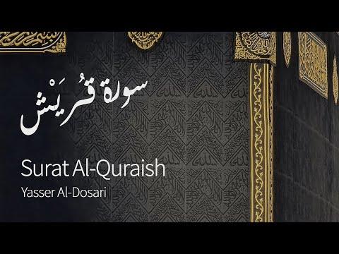 Surat Quraysh (Quraysh) | Yasser Al-Dosari | ياسر الدوسري | سورة قريش