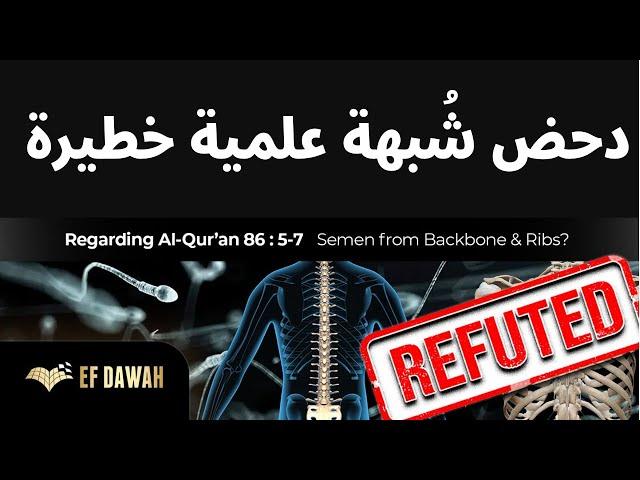 دكتور وداعية مسلم يفكك شبهة علمية خطيرة عن القرآن