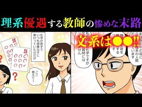 【スカッとする話】【漫画】成績優秀な女子高生が先生と…