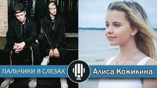 Алиса Кожикина    Пальчики в Слезах   Никита Златоуст и Тимоха Сушин на RADIOKIDSFM