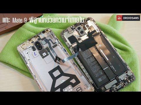 แกะ Huawei Mate 9 เครื่องไทย เช็คหน่วยความจำภายในเป็น UFS หรือ eMMC - วันที่ 28 Apr 2017