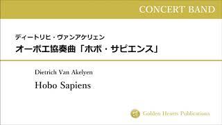 【吹奏楽 MIDI】オーボエ協奏曲「ホボ・サピエンス」(Hobo Sapiens):ディートリヒ・ヴァンアケリェン