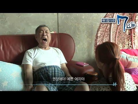 메디컬 다큐 7요일 - 10년 만에 돌아온 남편 - 혈관성 치매 외_#001
