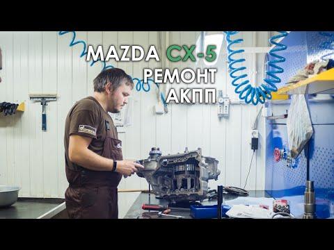 Ремонт АКПП FW6A-EL Мазда СХ 5