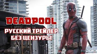 Дэдпул (2016) - Русский трейлер без цензуры 18+