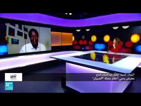 الفنان عبد السلام الحاج يحيي أمنيات قراء مجلة الصبيان  - نشر قبل 10 ساعة