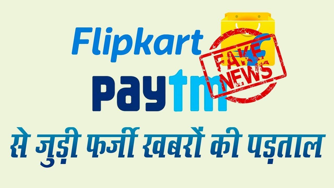 Fact Check Video: Paytm, Flipkart से जुड़ी फ़र्ज़ी ख़बरों की पड़ताल, जानिये सच