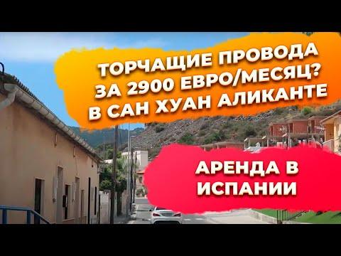 Сколько стоит аренда квартиры Сан Хуан Аликанте Испания. Недвижимость в Испании