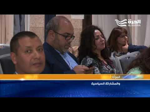 ناشطات من عدة دول اجتمعن في بيروت:  مشاركة المرأة في السلام والأمن والسياسة