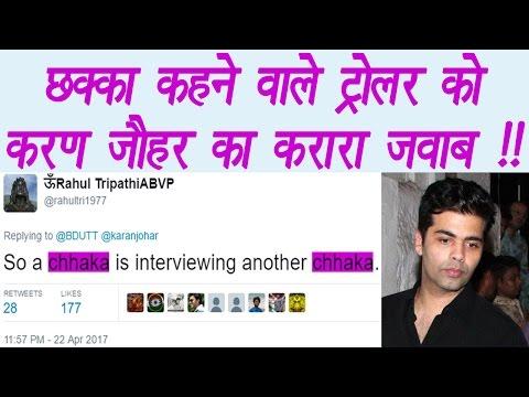 Karan Johar SLAMS a troller on Twitter like a boss | FilmiBeat
