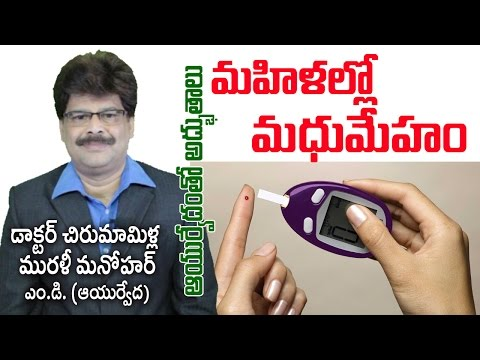 Diabetes in Women   మహిళల్లో షుగర్ వ్యాధి   Prof. Dr. Murali Manohar Chirumamilla, M.D. (Ayurveda)