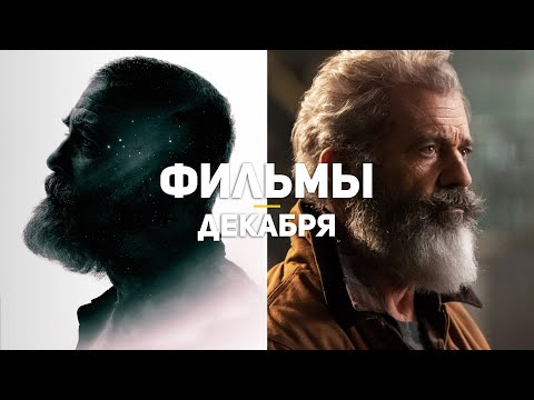 9 главных фильмов декабря 2020 - Ruslar.Biz