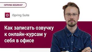 Как создать курс: запись озвучки прямо в офисе | SkillBox Владимир Раджапов