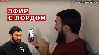 ПРЯМОЙ ЭФИР С КАДЫРОВСКИМ ЛОРДОМ