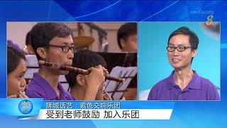 狮城有约 | 狮城话艺:紫色交响乐团欢庆五周年